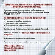 Юридическая помощь водителям.Помощь лишенным на основании суда.липецк.