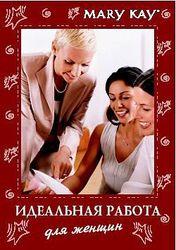 Экспресс-курсы по уходу за лицом и макияжу на базе косметики MARY KAY