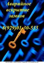 Открыть дверь,  замок,   машину,  сейф. Услуги в Липецке