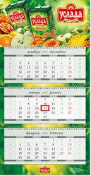 Календари квартальные,  напечатать,  изготовить