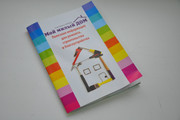 Брошюры методички,  напечатать,  изготовить