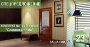 Интернет-магазин строительных материалов (двери,  вагонка,  камень)