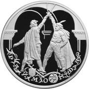 серебряная монета 1999 года 900 пробы