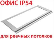 Новинка - светильники ОФИС IP54 для реечного потолка