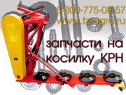 роторная косилка крн 1.8 каталог запчастей