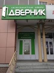 салон-магазин Дверник