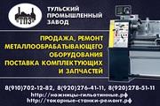 Продаём токарный станок 1к62,  16к20,  16к25,  1к62д,  1в62,  1в62г,  16в20