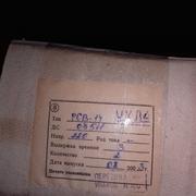 Реле РСВ-14 неликвиды,  распродажа дёшево.